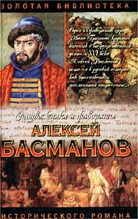 Александр Антонов - Алексей Басманов. Честь воеводы