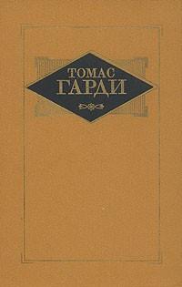 Томас Гарди - Том 2. В краю лесов. Тесс из рода д`Эрбервиллей (сборник)