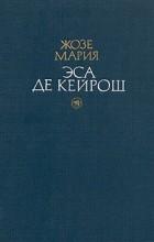 Жозе Мария Эса де Кейрош - Жозе Мария Эса де Кейрош. Избранные произведения в двух томах. Том 2 (сборник)