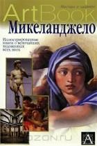Джирарди М. - Микеланджело