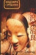 Кодзиро Сэридзава - Умереть в Париже. Избранное (сборник)
