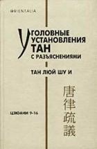 — Уголовные установления Тан с разъяснениями. Тан люй шу и. Цзюани 9-16
