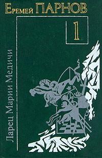 Еремей Парнов - Книга 1. Ларец Марии Медичи