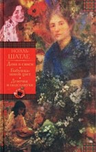 Ноэль Шатле - Дама в синем. Бабушка-маков цвет. Девочка и подсолнухи (сборник)