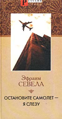 Эфраим Севела - Остановите самолет - я слезу