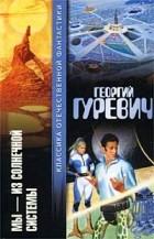 Георгий Гуревич - Мы - из Солнечной системы. Прохождение Немезиды. Рассказы (сборник)