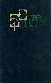 Эрве Базен - Собрание сочинений в четырех томах. Том 1. Семья Резо (сборник)