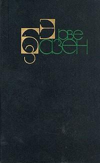 Эрве Базен - Эрве Базен. Собрание сочинений в четырех томах. Том 3 (сборник)