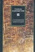 Самюэль Хантингтон - Столкновение цивилизаций