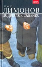 Эдуард Лимонов - Подросток Савенко