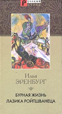 Илья Эренбург - Бурная жизнь Лазика Ройтшванеца