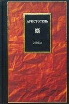 Аристотель - Этика