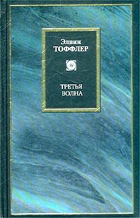Элвин Тоффлер - Третья волна
