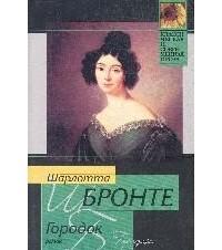 Шарлотта Бронте - Городок