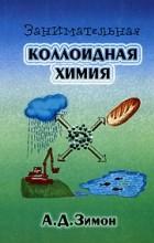 А. Д. Зимон - Занимательная коллоидная химия