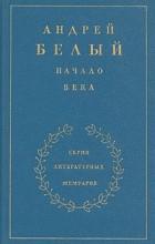 Андрей Белый - Начало века