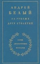 Андрей Белый - На рубеже двух столетий