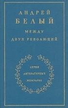 Андрей Белый - Между двух революций