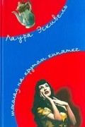 Лаура Эскивель - Шоколад на крутом кипятке. Стремительный, как желание. (сборник)