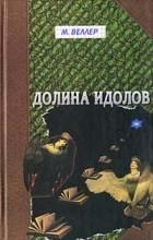 М. Веллер - Долина Идолов (сборник)