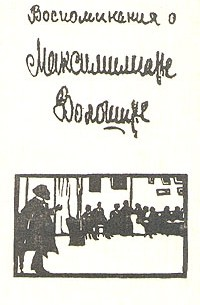 - Воспоминания о Максимилиане Волошине