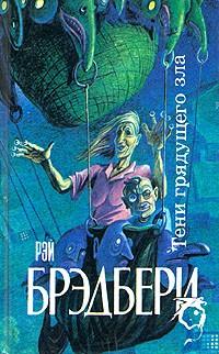 Рэй Брэдбери - Тени грядущего зла (сборник)