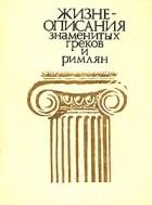 - Жизнеописания знаменитых греков и римлян