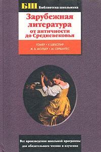- Зарубежная литература от античности до Средневековья (сборник)
