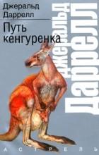 Джеральд Даррелл - Путь кенгуренка