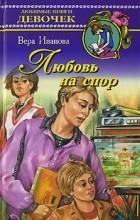 Вера Иванова - Любовь на спор