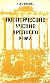 С. Л. Утченко - Политические учения древнего Рима