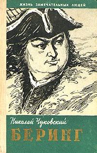 Николай Чуковский - Беринг
