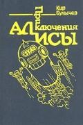 Кир Булычёв - Приключения Алисы. Том 5. Гай-до