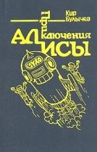 Кир Булычёв - Приключения Алисы. Том 5. Гай-до (сборник)