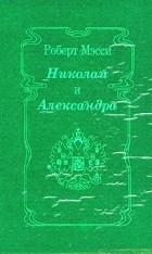 Роберт Мэсси - Николай и Александра