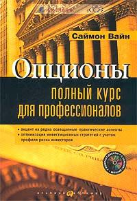 Саймона вайна опционы полный курс для профессионалов опцион на облигацию