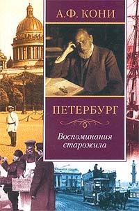 А. Ф. Кони - Петербург. Воспоминания старожила