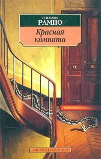Эдогава Рампо - Красная комната (сборник)