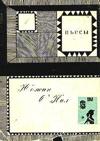 Юджин О'Нил - Пьесы. В двух томах. Том 1 (сборник)