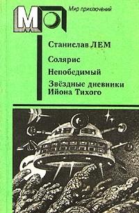 Станислав Лем - Солярис. Непобедимый. Звëздные дневники Ийона Тихого (сборник)