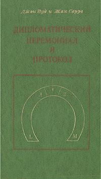 - Дипломатический церемониал и протокол