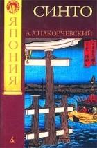 Андрей Накорчевский - Синто