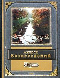 Андрей Вознесенский - Андрей Вознесенский. Лирика