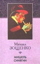 Михаил Зощенко - Мишель Синягин. Повести 1930-1937 (сборник)