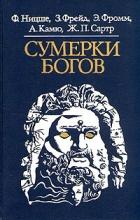 - Сумерки богов (сборник)