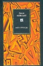 Джон Нейсбит - Мегатренды