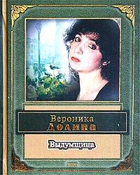 Вероника Долина - Выдумщица