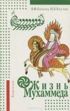 В. Ф. Панова, Ю. Б. Вахтин - Жизнь Мухаммеда