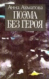 Анна Ахматова - Анна Ахматова. В пяти книгах. Поэма без героя