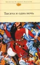 Михаил Салье - Тысяча и одна ночь
